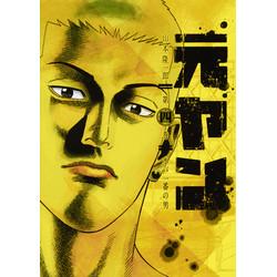 元ヤン(4)