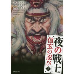 夜の戦士 ~信玄の忍び~(2)