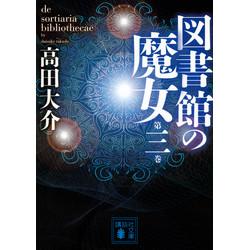 図書館の魔女(3)