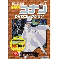 名探偵コナンDVDコレクション(7) バイウイークリーブック