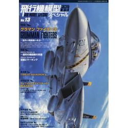 飛行機模型スペシャル(13) モデルアート増刊 16年05月号