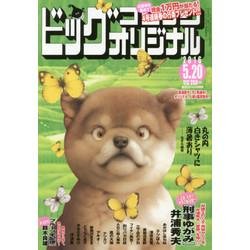 ビッグコミックオリジナル 16年10号