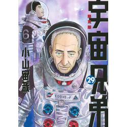 宇宙兄弟(29) 宇宙兄弟#0 小山宙哉 Special Edition DVD付き限定版