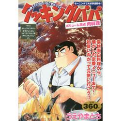 クッキングパパ ボリューム満点 肉料理