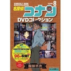 名探偵コナンDVDコレクション(8) バイウイークリーブック