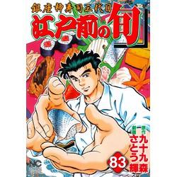 江戸前の旬(83)