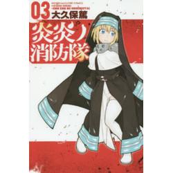 炎炎ノ消防隊(3)