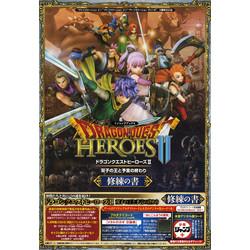 ドラゴンクエストヒーローズ II 双子の王と予言の終わり 修練の書 PS4/PS3/PSVita 3機種対応版