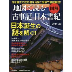 【図解】地図で読む『古事記』『日本書紀』