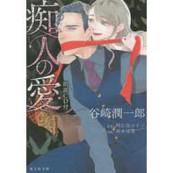 痴人の愛 朗読CD付 朗読:岡本信彦