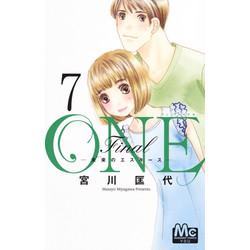 ONE Final -未来のエスキース-(7)