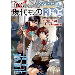 別冊ゲーマーズ・フィールド Vol.31 DX3でわかる現代ものRPG
