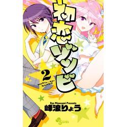初恋ゾンビ(2)