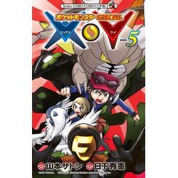 ポケットモンスターSPECIAL X・Y(5)