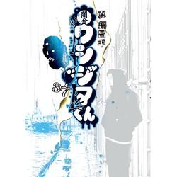 闇金ウシジマくん(37)