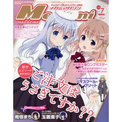 Megami MAGAZINE 16年07月号