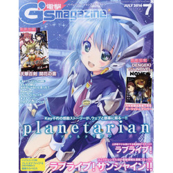 電撃G's magazine 16年07月号