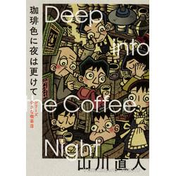 コーヒー色に夜はふけて シリーズ小さな喫茶店