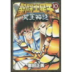 聖闘士星矢 NEXT DIMENSION 冥王神話(10)