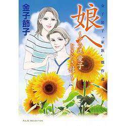 """金子節子""""家族""""傑作選 娘へ ~アラ還 愛子ときどき母~"""