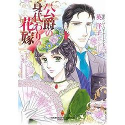 公爵の身代わりの花嫁