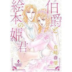 伯爵と絵本の姫君