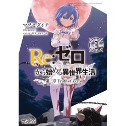 Re:ゼロから始める異世界生活 第三章 Truth of Zero(3)