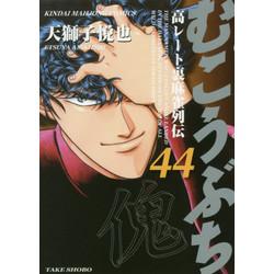 むこうぶち(44)