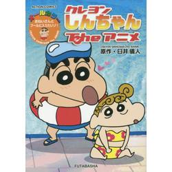 クレヨンしんちゃん Theアニメ おねいさんとプールに入りたいゾ!