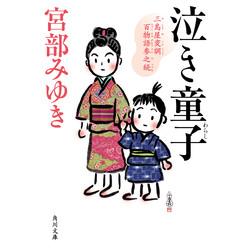 泣き童子 三島屋変調百物語参之続(1)