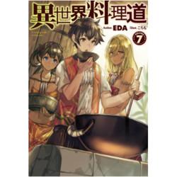 異世界料理道(7)