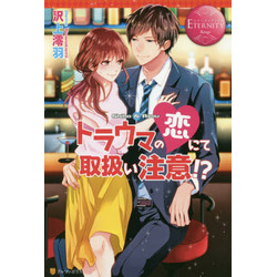 トラウマの恋にて取扱い注意!? Shiho & Ryou