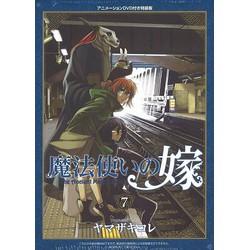 魔法使いの嫁(7) アニメDVD付き特装版