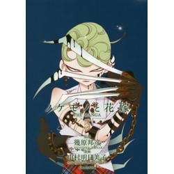 ノケモノと花嫁 THE MANGA(5)