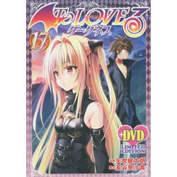 To LOVEる -とらぶる- ダークネス(17) アニメDVD同梱版