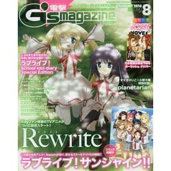 電撃G's magazine 16年08月号