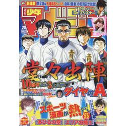 週刊少年マガジン 16年28号