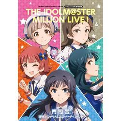 アイドルマスター ミリオンライブ!(4) オリジナルCD付き特別版