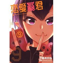 恋愛暴君(9)
