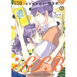 SSB -超青春姉弟s-(7)