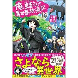 俺と蛙さんの異世界放浪記(10)