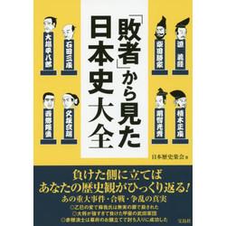 「敗者」から見た日本史大全