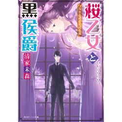 桜乙女と黒侯爵(4) つながる過去と迫る闇