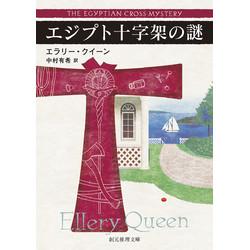 エジプト十字架の謎 〔新訳版〕
