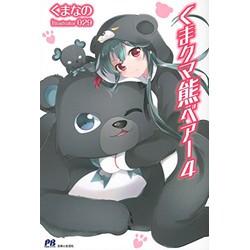 くま クマ 熊 ベアー(4)