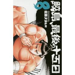 鮫島、最後の十五日(8)