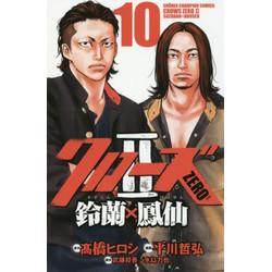 クローズZEROⅡ 鈴蘭×鳳仙(10)