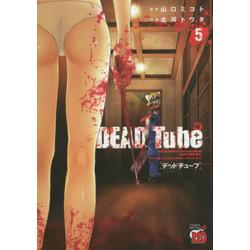 DEAD Tube(5)