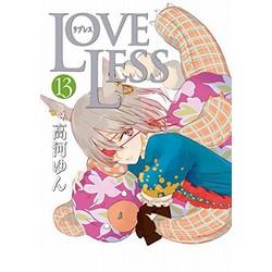 LOVELESS(13)