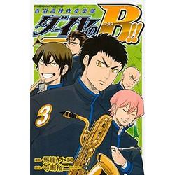 ダイヤのB!! 青道高校吹奏楽部(3)